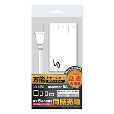 USB急速充電器 万能チャージャー USB×5ポート搭載