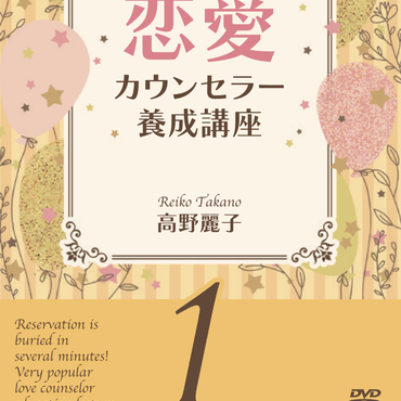 【第1巻】予約が数分で埋まる!大人気恋愛カウンセラー養成講座