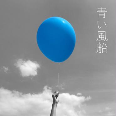 自主制作オリジナルCD「青い風船」