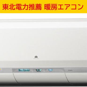 宮崎県内限定 日立2.2kw新品工事込価格(RAS-X22G)消費 税込