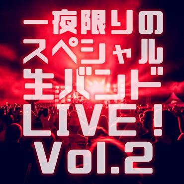 【Puchi Palette】【電子チケット】一夜限りのスペシャル生バンドLIVE!Vol.2