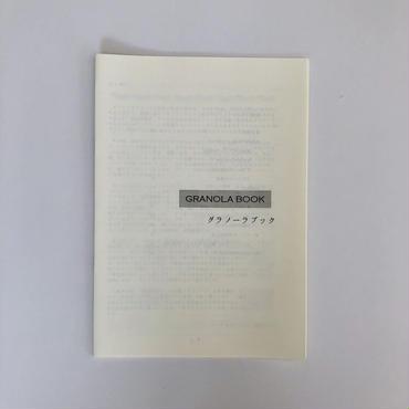 ロータスグラノーラ 「グラノーラブック」