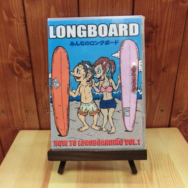 DVD HOW TO LONGBOARDING VOL.1