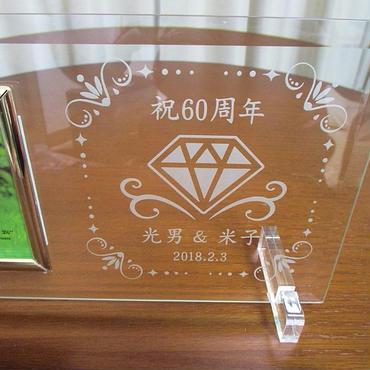 ダイヤモンド婚60周年フォトフレーム
