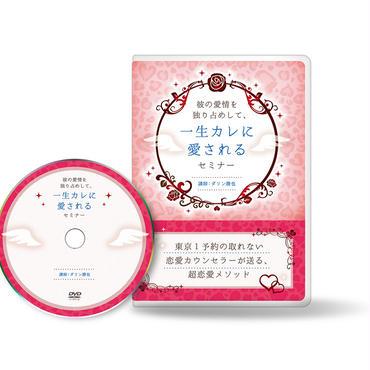 「彼の愛情を独り占めして、一生カレに愛される」セミナー【DVD】