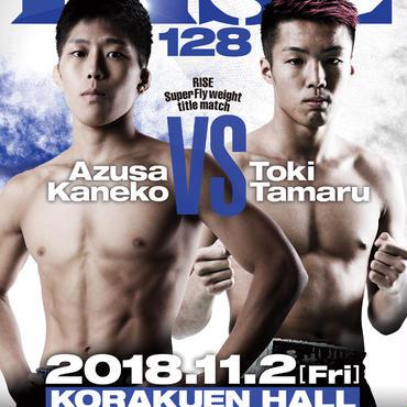 【 S 席 】2018.11.2 / RISE128 大会チケット