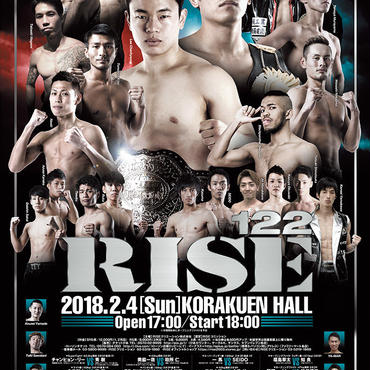 【 A 席 】2017.2.4 / RISE122 大会チケット