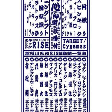 那須川天心モデル|オリジナル手ぬぐい