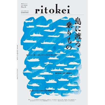 『季刊ritokei』12号「島に渡るのりもの」(2015年2月28日発売)