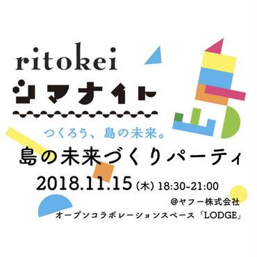 【サポーター会員限定チケット】リトケイファン感謝祭 シマナイト2018「島の未来づくりパーティー」
