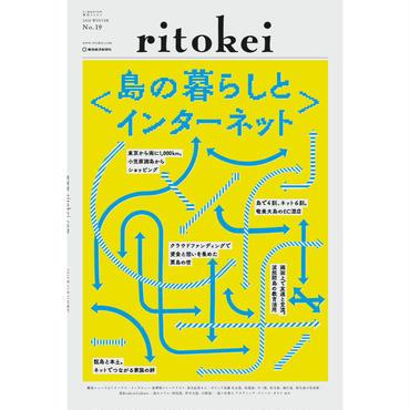 『季刊ritokei』19号「島の暮らしとインターネット」(2016年11月30日発売)