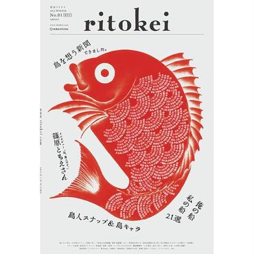 『季刊ritokei』01創刊号 「島を想う」ノベルティ付きパッケージ