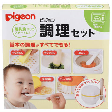 Baby Food Cooking Kit