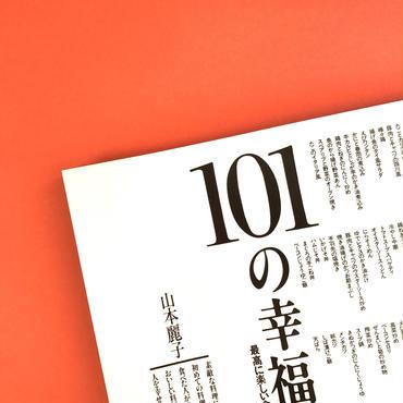 単行本『101の幸福なレシピ』山本麗子著(講談社)
