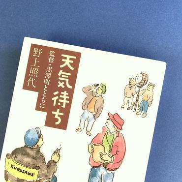 単行本『天気待ち 監督・黒澤明とともに』野上照代著(文藝春秋)