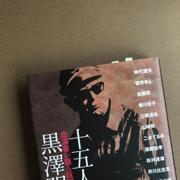 単行本『十五人の黒澤明 出演者が語る巨匠の横顔』(ぴあ)