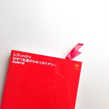 単行本『レディメイド*はせべ社長のひみつダイアリー』長谷部千彩(レディメイド・インターナショナル)