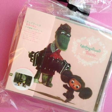 CD『チェブラーシカ 東京の休日』小西康陽(フロンティアワークス)