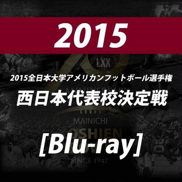 【高画質Blu-ray】全日本大学選手権・西日本代表校決定戦 立命館vs西南学院(15112901-B)