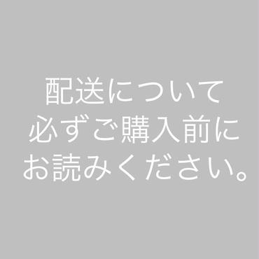 【配送について】