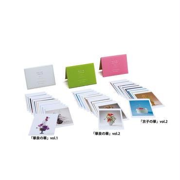 龍生派ポストカードセット(1セット12枚/3種あり)