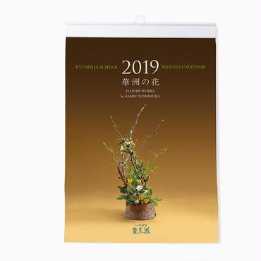 【受付開始!/11月初旬より発送】2019年版 龍生派いけばなカレンダー「華洲の花」