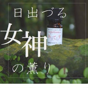 ●あまてらす【日出づる女神のアロマブレンド】 5ml *活用レシピ付 3/16リニューアル発売!