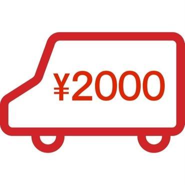 POSTAGE [ 2000yen / International e-packet ] for shipping overseas