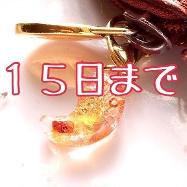 期間限定☆1/15まで☆ミニミニ勾玉