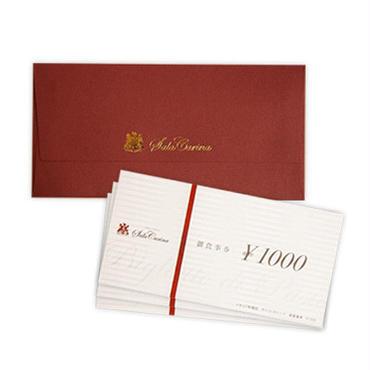 御食事券:20000円