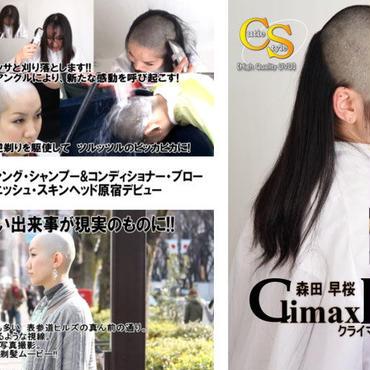 CH-04 クライマックスヘア04 森田 早桜 DVD