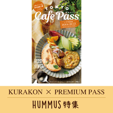 PREMIUM PASS|東京カフェパス Vol.1