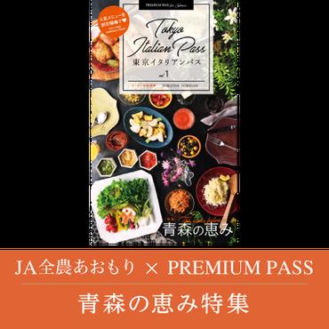 PREMIUM PASS|東京イタリアンパス Vol.1