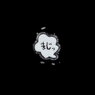 【PP3'】吹き出し_まじっ
