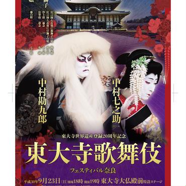 A席  中村勘九郎 中村七之助    東大寺世界遺産登録20周年記念   東大寺歌舞伎