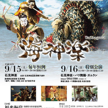 海神楽2018 9月16日(日)特別公演「石見神楽×バリ舞踊・ガムラン」