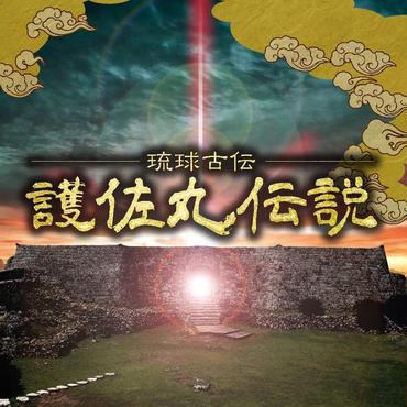 3/21(月・祝)中城村文化芸術祭 琉球古伝 護佐丸伝説