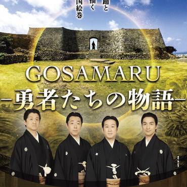 GOSAMARU-勇者たちの物語-