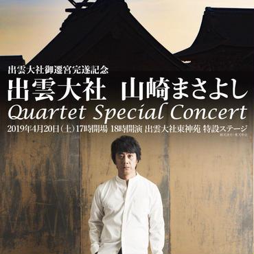 出雲大社御遷宮完遂記念  山崎まさよし  Quartet Special Concert