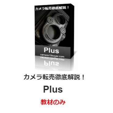 カメラ転売徹底解説!Plus