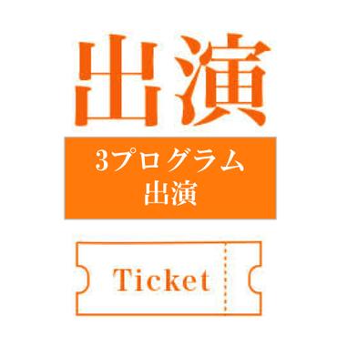 ライブ出演チケット(3プログラム出演)