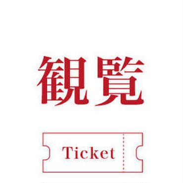 観覧チケット