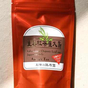 有機生姜紅茶(屋久島)三角ティーパック入り