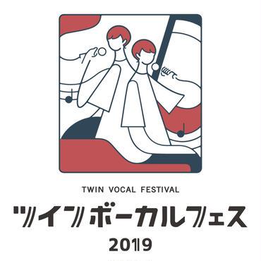 『ツインボーカルフェス2019』特別先行ticket