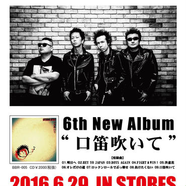 STRONG  STYLE 6th ALBUM 口笛吹いて CD