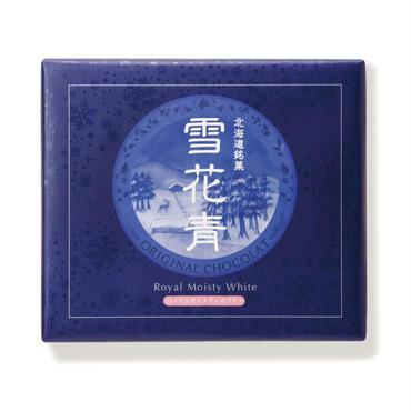 雪のような口どけ!新感覚ショコラ 雪花青(12枚入)