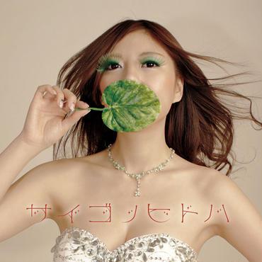 「サイゴノヒトハ」CDシングル