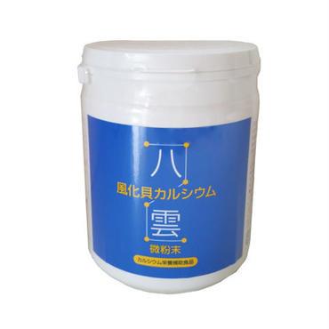 *お得な徳用サイズ* 八雲風化貝カルシウム 微粉末(700g)