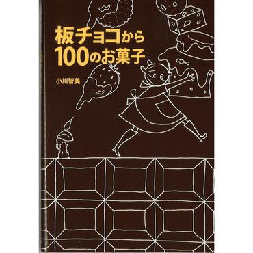板チョコから100のお菓子
