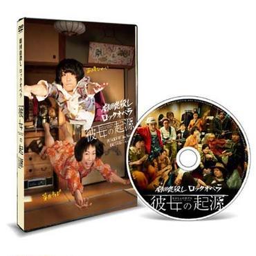 劇団鹿殺しロックオペラ 「彼女の起源」 DVD